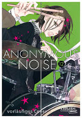 Frontcover Anonymous Noise 12