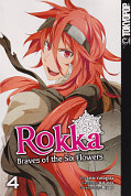 Frontcover Rokka – Braves of the Six Flowers 4
