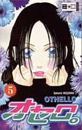 Frontcover Othello 5