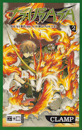 Frontcover Tsubasa RESERVoir CHRoNiCLE 2