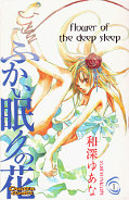 Frontcover Flower of the Deep Sleep 1