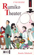 Frontcover Rumiko Theater 1