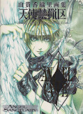 Frontcover Angel Cage 1