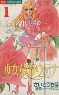 japcover Utena - Revolutionary Girl 1