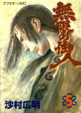 japcover Blade of the Immortal 5