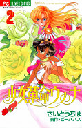 japcover Utena - Revolutionary Girl 2