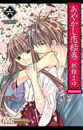 japcover Ghost Love Story 6