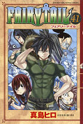 japcover Fairy Tail 41
