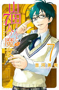 japcover Yamada-kun and the seven Witches 7