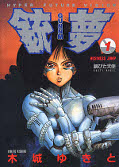 japcover Battle Angel Alita 1