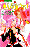japcover Utena - Revolutionary Girl 3