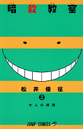 japcover Assassination Classroom 2