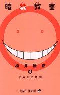 japcover Assassination Classroom 4