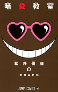 japcover Assassination Classroom 9