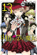 japcover Yamada-kun and the seven Witches 13