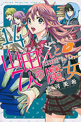japcover Yamada-kun and the seven Witches 14