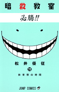 japcover Assassination Classroom 11