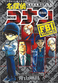 japcover Detektiv Conan FBI Selection 1