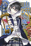 japcover Yamada-kun and the seven Witches 15