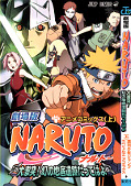 japcover Naruto the Movie: Die Legende des Steins Gelel 1