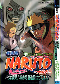 japcover Naruto the Movie: Die Legende des Steins Gelel 2
