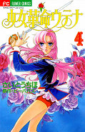 japcover Utena - Revolutionary Girl 4