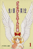 japcover Wings of Vendemiaire 1