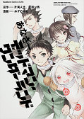 japcover Another Deadman Wonderland  1