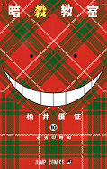 japcover Assassination Classroom 16