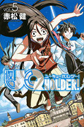 japcover UQ Holder! 5