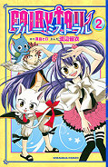 japcover Fairy Tail - Blue Mistral 2