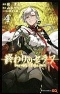 japcover Seraph of the End 4
