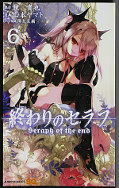 japcover Seraph of the End 6