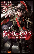 japcover Seraph of the End 8