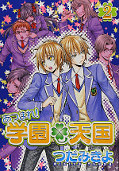 japcover Paranormal High School 2