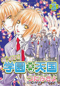 japcover Paranormal High School 3