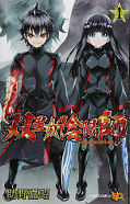japcover Twin Star Exorcists: Onmyoji 1