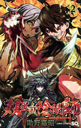 japcover Twin Star Exorcists: Onmyoji 2
