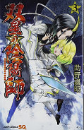 japcover Twin Star Exorcists: Onmyoji 3