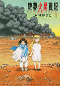 japcover Battle Angel Alita - Mars Chronicle 1