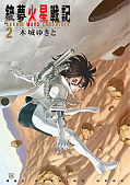 japcover Battle Angel Alita - Mars Chronicle 2