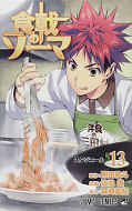 japcover Food Wars - Shokugeki no Soma 13