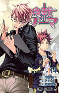 japcover Food Wars - Shokugeki no Soma 14