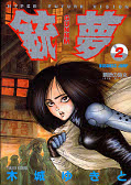 japcover Battle Angel Alita 2