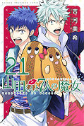japcover Yamada-kun and the seven Witches 21