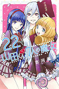japcover Yamada-kun and the seven Witches 22