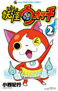 japcover Yo-kai Watch 2