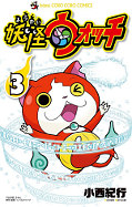 japcover Yo-kai Watch 3