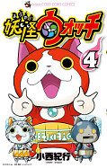 japcover Yo-kai Watch 4