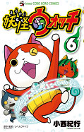japcover Yo-kai Watch 6